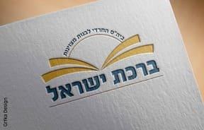 הדמיה לוגו ברכת ישראל